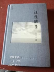 法边余墨(签名本)