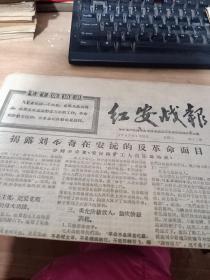 红安战报  1967年 评刘少奇著安沅路矿工人俱乐部略史
