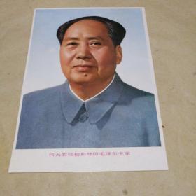 伟大的领袖和导师毛泽东主席(标准像书中插页干净品佳)