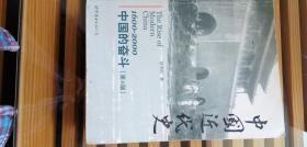 中国近代史:1600-2000中国的奋斗