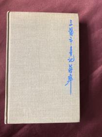 1964年,毛边本,蒋彝《三藩市画记》