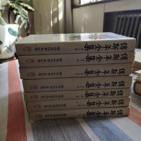 傅斯年全集(联经初版6册全)