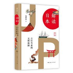 新书--解读日本 古往今来的文明流脉(精装)