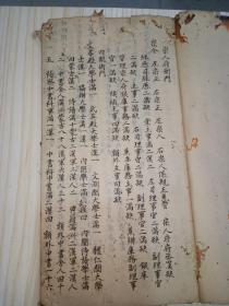 手抄本 清代衙门资料(41面)