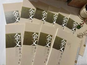 金文秦风十帖(1-10)