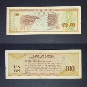 中国银行外汇兑换券  1角/一角/壹角 火炬水印 1979年 8品