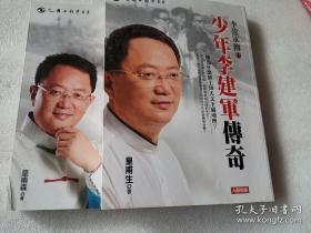 李建军传少年李建军传奇【1*2合售】