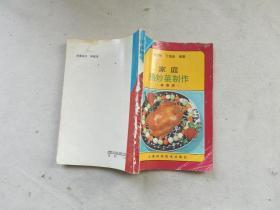 家庭热炒菜制作(禽蛋类)
