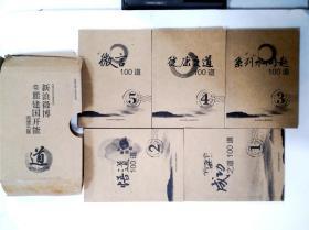开能企业文化读本系列:新浪微博@瞿建国开能  微博五集(1-5) 5本合售