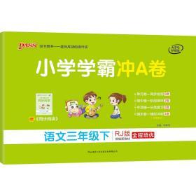 小学学霸冲A卷:语文(三年级下RJ版统编新教材)