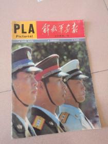 解放军画报1988年第9期