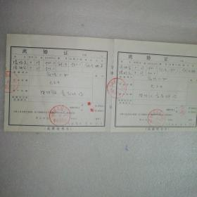 1969年贵州省剑河县城关镇革命委员会~离婚证