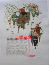 1964年二十四节气交节时刻表《中国青年》社赠【复制品.不退货】