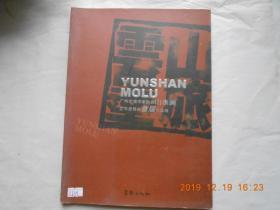 33807《广州市美术家协会山水画艺术委员会首届作品展》