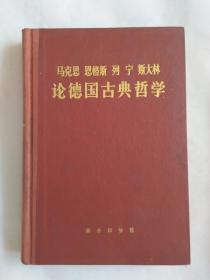 马克思、恩格斯、列宁、斯大林论德国古典哲学