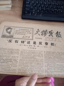 火线战报 1968年    二评<<四七意见>>和<<二二宣言>>