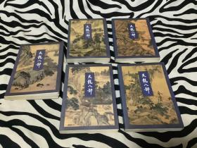 金庸武侠:天龙八部(一二三四五),1994年一版一印,正版!