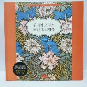 PATTERNS  OF  WILLIAM  MORRIS  韩文原版图案书