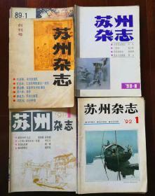 苏州杂志创刊号至2008年第6期共计121本,另赠送苏州杂志增刊3本