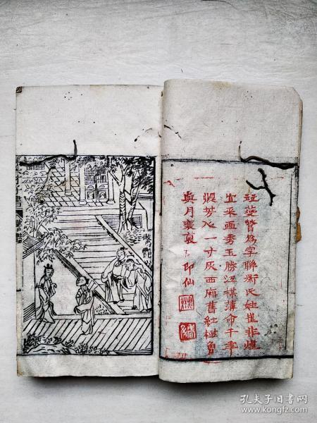双色套印,可能是康熙刻本。圣欢外书绘像增批西厢,味兰轩刊,卷一至卷三,一本(补图)