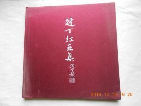 33823《赵丁红画集》