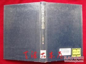 古代日本の庶民と信仰(日语原版 精装本)古代日本的平民和信仰