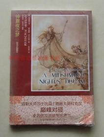 正版现货拉克汉插图本:仲夏夜之梦 2010年吉林出版集团