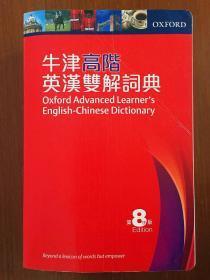 牛津大学出版社 无光盘  繁体字版 牛津高阶英汉双解词典(第八版) OXFORD ADVANCED LEARNERS ENGLISH-CHINESE  DICTIONARY 8th edtion