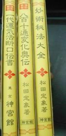 日本原版:妙术秘法大全、八百十通变化奥传、一代运气活断口传书(3本合售)