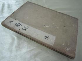 """稀见线装老版木刻本《入蜀记》,山阴""""陆游务观""""著,全六卷,存下部卷四、卷五、卷六,皮纸线装一册。""""皇都书肆""""天明三年(1783),皮纸线装写刻全汉字刊行。《入蜀记》是我国南宋著名文学家""""陆游""""入蜀途中的游记,为我国第一部长篇游记文学,记录了笔者入蜀期间,所见自然人文景观、世俗风情、军事政治、文史考辨及日常起居生活等,兼具文学及史料价值。是书刻印精美,校印俱佳,版本罕见,品如图。"""