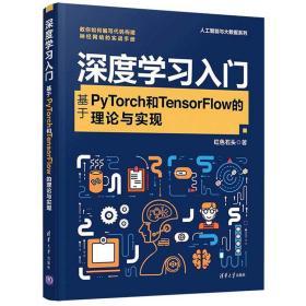 库存书 深度学习入门:基于PyTorch和TensorFlow的理论与实现