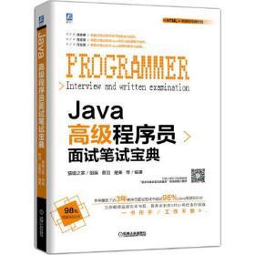 Java高级程序员面试笔试宝典