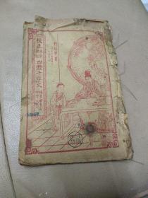 民国石印线装版:《校正真草隶篆四体千字文》