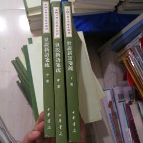 世说新语笺疏(中国古典文学基本丛书) 中册  下册  单本价格