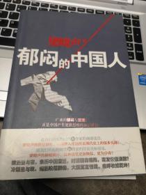 郁闷的中国人【作者签名】