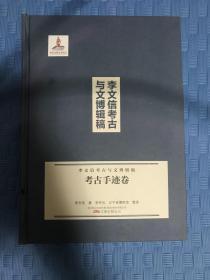李文信考古与文博辑稿考古手迹卷