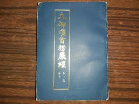 厚厚一册《大佛顶首楞严经》卷一至卷十完整一册,品相如图