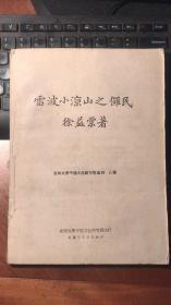 雷波小凉山之儸民( 抗战期间边疆少数民族社会历史风俗调查名作,16开厚宣纸印刷本)