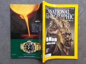 国家地理杂志 中文版 2007.12