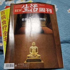 三联生活周刊2019.1