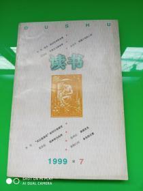 读书  1999、7