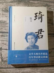 琦君散文(名家散文珍藏).