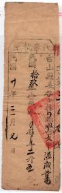 """民国税收票证----民国20年(1931), 广东省台山县政府 """"民米执照""""  37"""