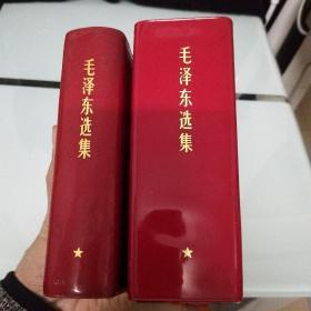 文革收藏红宝书《毛选》(只售最厚那本),品相好!比较厚,比平常的差不多厚一半!价为最厚那本!