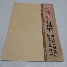 赵孟頫行楷书结构120法标准书法教程——毛笔字帖