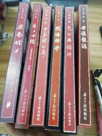 肇庆人文丛书;全6册