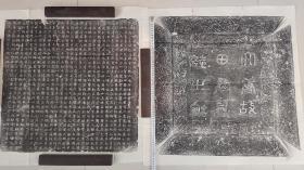 唐咸亨年间故乡长田涛墓志铭拓片 见方60cm,价400元