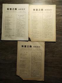 致富之路  函授教材 【第8期.1989.10/第6期.1989.8/第10期.1989.12】3本合售