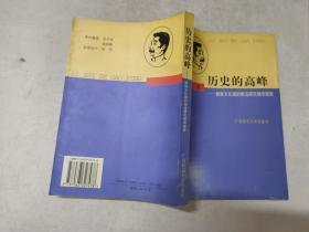 历史的高峰:桂林文化城的鲁迅研究精华探索