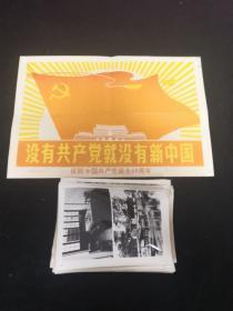 老照片之没有共产党就没有新中国(19张)